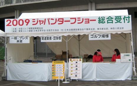 Japan-turf-show