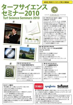 Turf-science-seminars-2010