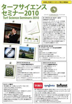 Turf-science-seminars-2010