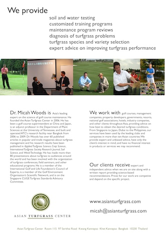 ATC Turfgrass Advisory Services Brochure
