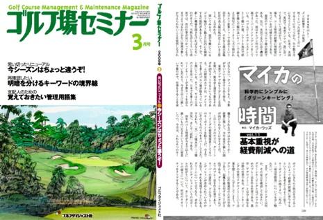 ゴルフ場セミナーマイカーの時間: vol. 1-12