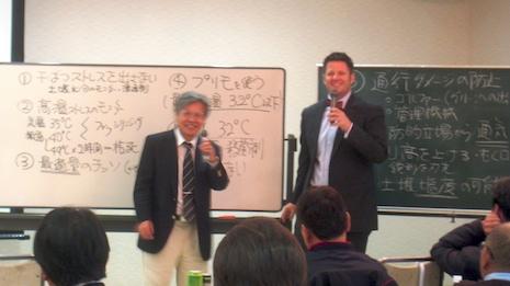 Osaka_seminar
