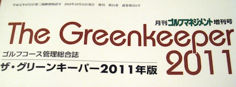 Greenkeeper_2011