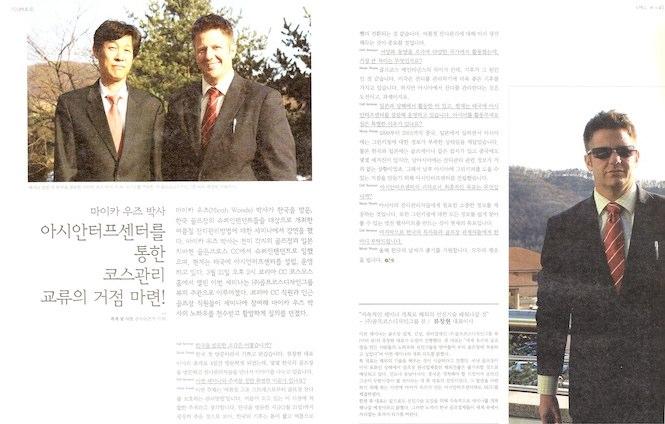 Korea-golf-course-seminar