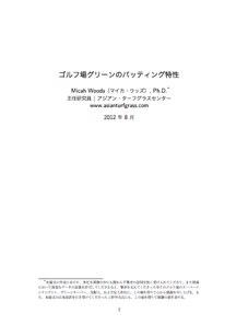 Data_report_jp-1