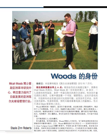 Woods_gcm_cn_20120725.pdf (page 1 of 4)