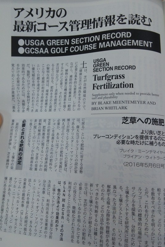 Turfgrass_fertilization