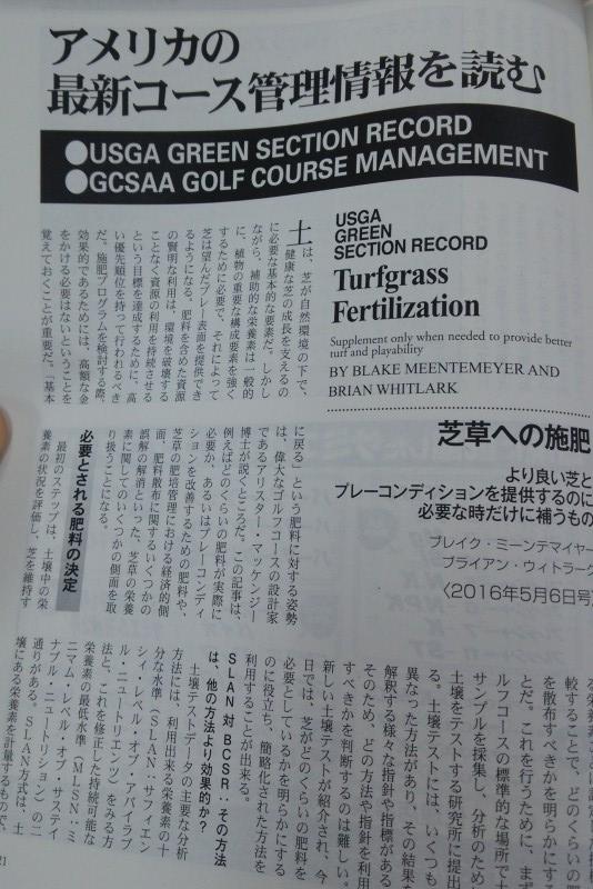 Turfgrass_fertilization