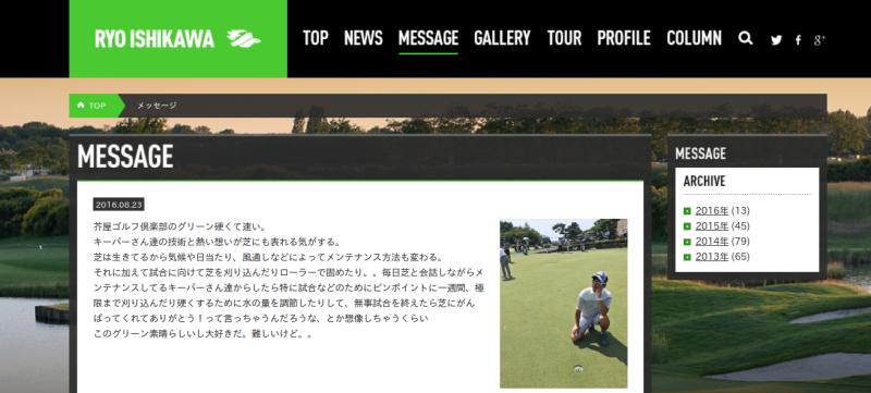 Ryo_ishikawa_message