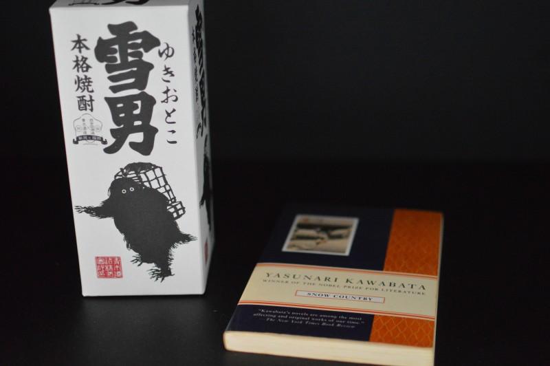 Yuki_otoko