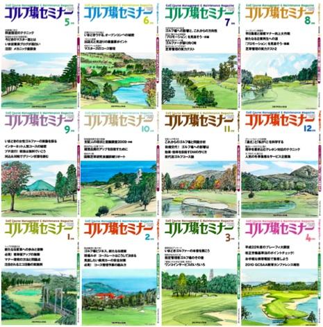 Covers_gc_seminar